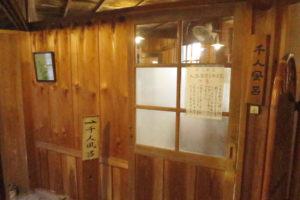 蓮台寺温泉「金谷旅館の千人風呂」千人風呂の入口
