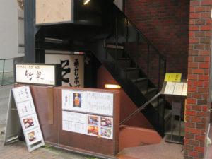 東京港区蕎麦店「竹泉」