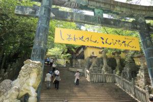 四国周遊「金刀比羅寓」大門からの登り口