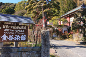 蓮台寺温泉「金谷旅館の千人風呂」旅館入口